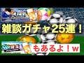 【たたかえドリームチーム】第686団 SSR含む雑談ガチャ25連!代表来た!?