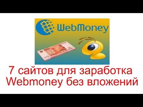 7 сайтов для заработка Webmoney без вложений