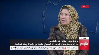 NIMA ROOZ: Severe Weather Gripping Afghanistan Discussed