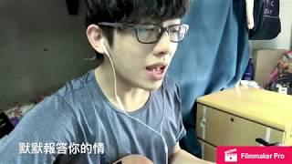 林奕匡 難得一遇 | Cover by CoverMusic_CKH