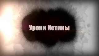 Уроки Истины | INTRO 1080 HD