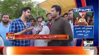 Sawal to Hoga With Ali Haider | Full Program | 15 July 2018
