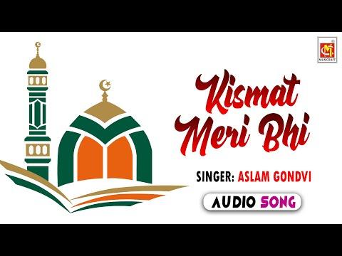 Kismat Meri Bhi || Bhojpuri Naat || Aslam Gondvi || Musicraft || Audio