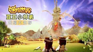 迷你世界:云服大生存1,豆豆小师弟和卡卡大师兄开启冒险新征程