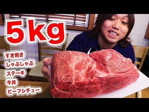 【大食い】黒毛和牛5kgを5つの料理に変えて完食する!
