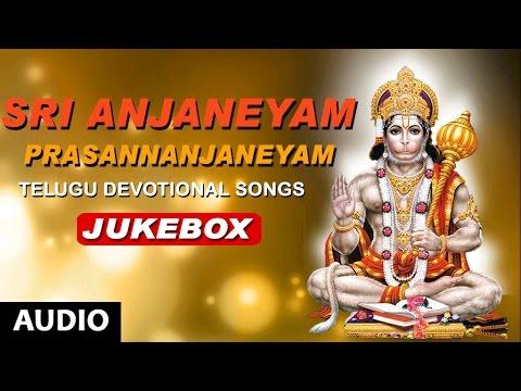 Sri Anjaneyam Prasannanjaneyam   Sri Anjaneyam  Telugu Devotional Songs   Anjaneyam  Jukebox