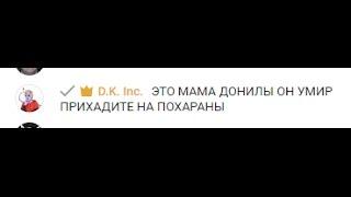 ДК УМЕР