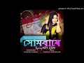 Download Sombare | Upasana Choudhury | New Assamese Song 2017 | ExclusivE Song MP3 song and Music Video