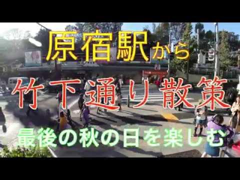 【東京散歩】原宿 秋深まる竹下通りを歩く なぜか子供達の顔が多い 2019年11月14日(木)