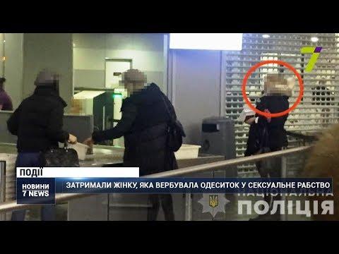 Новости 7 канал Одесса: Поліція затримала жінку, яка вербувала одеситок у сексуальне рабство