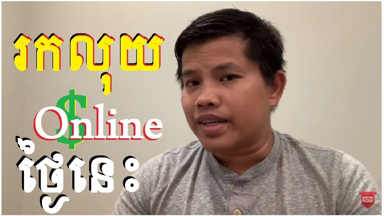 រកលុយ Online ថ្ងៃនេះ | How to make money online Today / Beginners / Nou SamAth