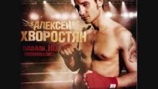 12.Алексей Хворостян - Я служу россии