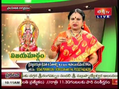 Vijayamargam 16 September 2017