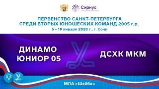 Хоккейный матч. 18.01.20. «Динамо Юниор 05» - «ДСХК МКМ»
