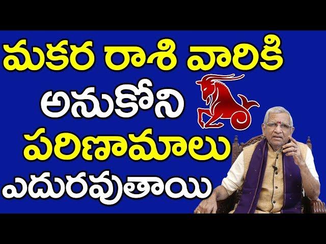 Makara Raasi Phalithalu | 01-09-2019 to 30-09-2019 | మకర రాశి మాసఫలం