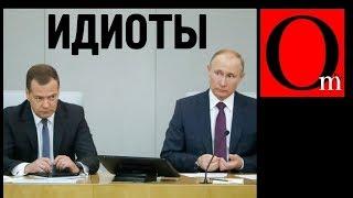 Путин с Медведевым сознательно закапывают Россию