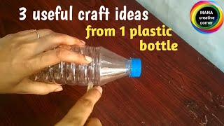 #3 useful craft ideas from 1 plastic bottle#3 Best out of waste plastic bottle craft ideas# Recycle