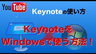 keynoteをwindowsで操作する使い方!keynoteはウィンドウズでも使える!