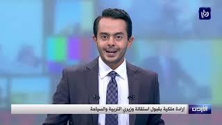 الملك عبدالله الثاني يقبل استقالة وزيري السياحة والتعليم
