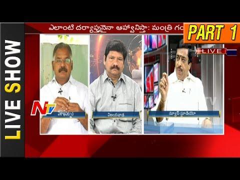Ayyanna Patrudu Vs Ganta || Ganta Srinivasa Rao Complaint to Chandrababu || Live Show Part 01