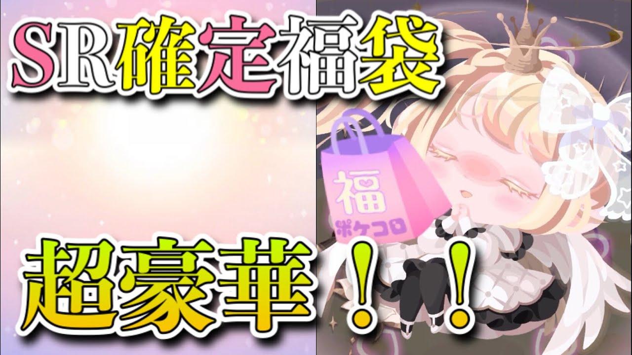 【ポケコロ】雪化粧の国のアリス福袋購入してみた!
