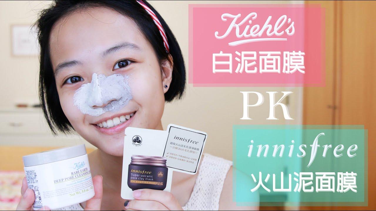 Kiehl's白泥面膜 PK innisfree火山泥面膜+粉刺清潔分享 - YouTube