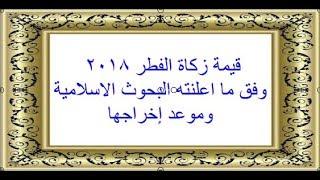 قيمة زكاة الفطر 2018  وموعد إخراجها في مصر