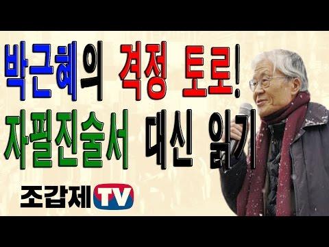 [조갑제TV] 박근혜의 격정 토로! -3월21일 검찰에 갖고 간 자필진술서 대신 읽기