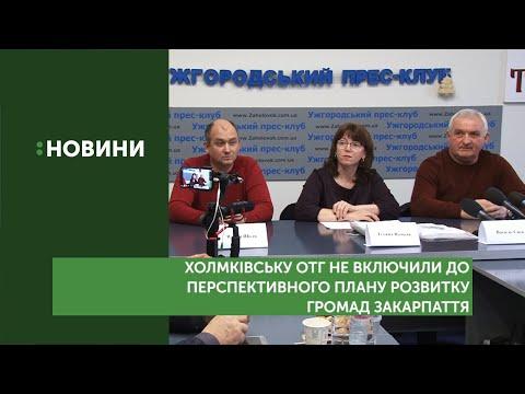 Холмківську ОТГ не включили до перспективного плану розвитку громад Закарпаття
