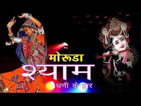 dj dhamaka 2018   Moruda Mitho Boliyo Re - Shyam Dhani Ke   Kishan Choudhary