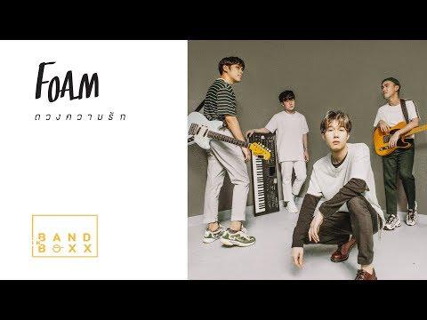 ดวงความรัก - FOAM [ Official MV ]