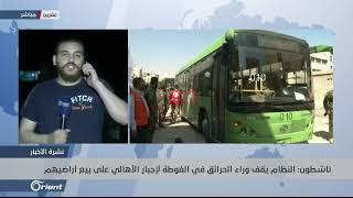 اندلاع حرائق ضخمة في بساتين دوما وحرستا بريف دمشق - سوريا