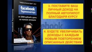 FACEBOOK ТЕРМИНАТОР от 2000 рублей в день на полном автомате скачать бесплатно .....