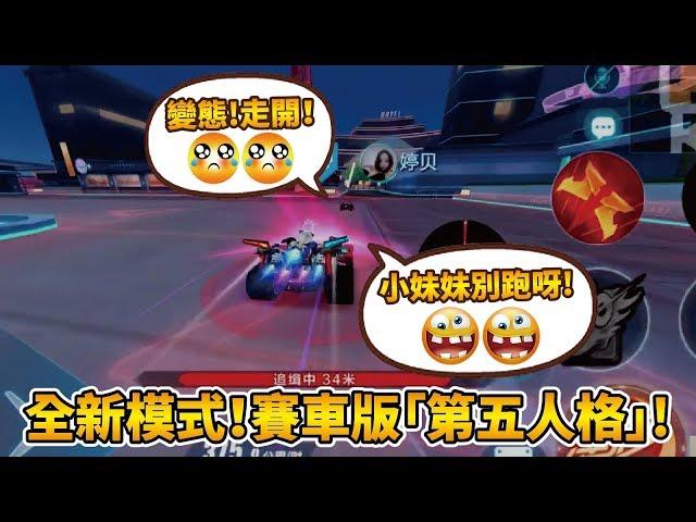 【小草Yue】賽車也能玩『第五人格』!?小草當鬼開啟變態模式瘋狂輾殺路人妹子! 【極速領域】