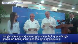 Հայաստանում առաջին անգամ ոսկրածուծի ցողունային բջիջների փոխպատվաստում է կատարվել