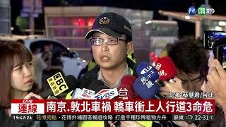 南京.敦北車禍 轎車衝上人行道3命危| 華視新聞 20181011