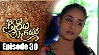 Sooriya Naayo  30 - 22.09.2018 Siyatha TV