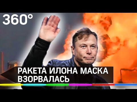 Трагедия у Илона Маска: взорвалась его любимая марсианская ракета Starship