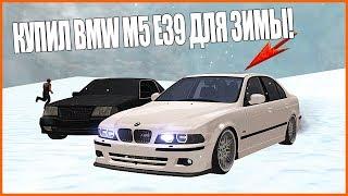 КУПИЛ BMW M5 E39 ДЛЯ ЗИМЫ В SAMP
