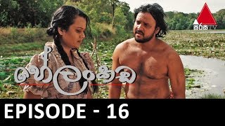 Helankada - Episode 16 | 15th June 2019 | Sirasa TV Thumbnail