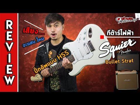 รีวิว l Squier Bullet SSH  รุ่นที่ Hot ที่สุด แนวRockก็สบาย 5,xxx l กีต้าร์ไฟฟ้า l เต่าแดง