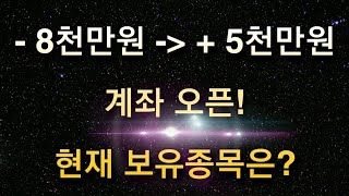 -8천만원에서 +5천만원으로~한강뷰티비의 현재 보유 종…