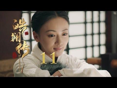 皓镧传 11 | Legend of Hao Lan 11(吴谨言、茅子俊、聂远、宁静等主演)