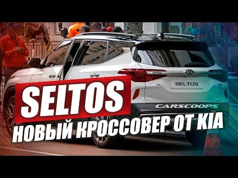 Киа селтос видео тест драйв