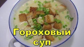 Гороховый суп рецепт.  Крем суп с сухариками.БОМБА!