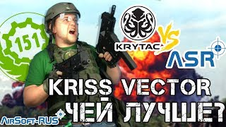 Сравнительный обзор на два привода Kriss Vector Krytac и Kriss Vect...