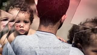 Сильный Нашид   Не печалься, о Газа!  La Tubali Ya Gaza Nasheed