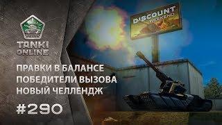 ТАНКИ ОНЛАЙН Видеоблог №290