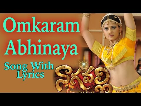 Omkaram Abhinaya Song With Lyrics - Nagavalli Movie Songs - Venkatesh Anushka,Richa