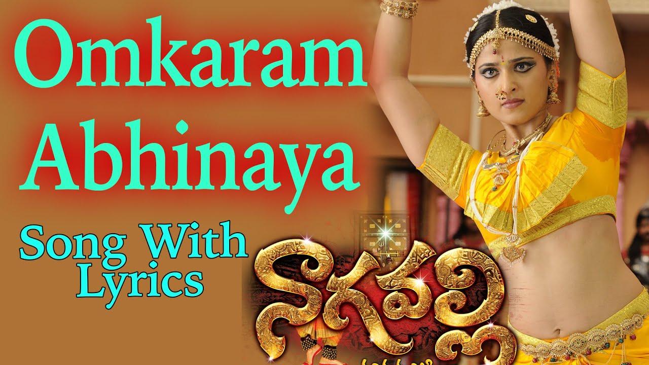 omkara abhinaya veda mp3 song
